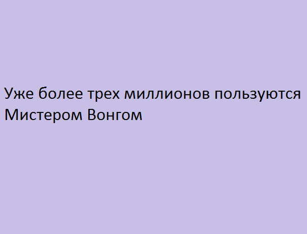 Мистер Вонг